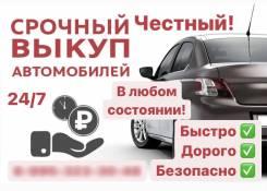 Честный выкуп любых авто в Иркутске. Быстро, 24/7, безопасно!