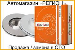 Японские тормозные диски Nisshinbo / замена в СТО / доставка по РФ