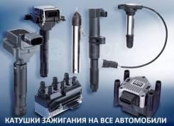 Катушка зажигания YEC|ERA|NGK| низкая цена| гарантия |доставка по РФ