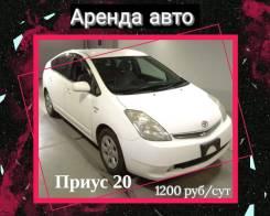 Аренда автомобиля Toyota Prius Hybrid 2009г 1200р/с