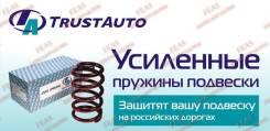 Усиленные пружины TrustAuto +2 см клиренса ШОК цена