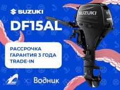 Мотор лодочный Suzuki DF15AL