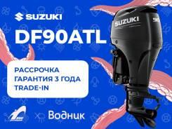 Мотор лодочный Suzuki DF90ATL