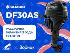 Мотор лодочный Suzuki DF30AS
