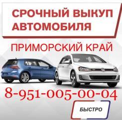 Куплю любое авто! Срочно! Дорого! Автовыкуп! Приморский край 24часа