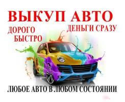 Куплю любое авто! Срочно! Автовыкуп! Выкуп авто Приморский край 24часа