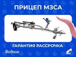 Прицеп для лодок и катеров до 6,46 метров с ложементами
