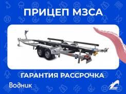 Прицеп для катеров и яхт МЗСА до 8,2 м.