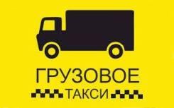 Грузоперевозки, грузовое такси в Смоленске