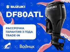 Мотор лодочный Suzuki DF80ATL
