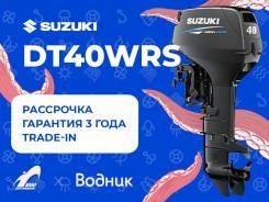Мотор лодочный Suzuki DT40WRS
