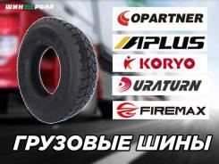 Грузовые и специализированные шины оптом и в розницу. Иркутск