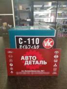 Фильтр масляный С-110 Vic