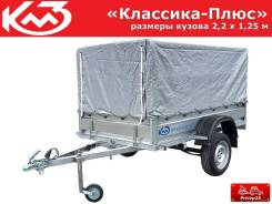 "Прицеп ""Классика-ПЛЮС"" кузов 2,2х1,25 м (тент 1,1м)"