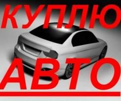 Куплю авто на ходу в рассрочку или с последующим выкупом