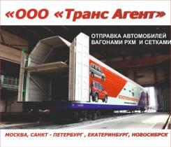 Отправка автомобилей по ЖД в Новосибирск, Москву.
