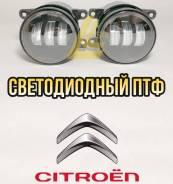 Светодиодные противотуманные фары (ПТФ) Ситроен 50 Ватт