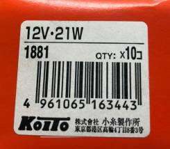 Лампа дополнительного освещения Koito 1881 (12V 21W без цоколя)