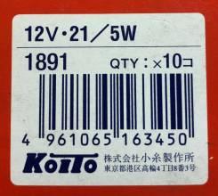 Лампа дополнительного освещения Koito 1891 (12V 21/5W без цоколя)