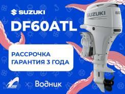 Мотор лодочный Suzuki DF60ATL белый