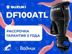 Мотор лодочный Suzuki DF100ATL