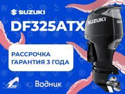 Мотор лодочный Suzuki DF325ATX