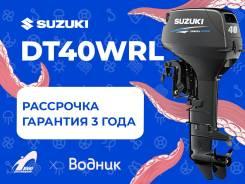 Мотор лодочный Suzuki DT40WRL