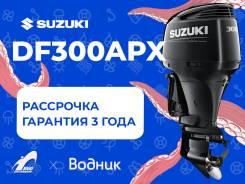 Мотор лодочный Suzuki DF300APX