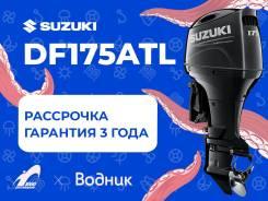 Мотор лодочный Suzuki DF175ATL