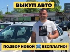 Выкуп Авто Срочный | На 5.000 рублей Дороже | Выезд - 0 р. | Оцените!