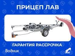 Прицеп для перевозки водной техники ЛАВ-81016А до 6,3 метров
