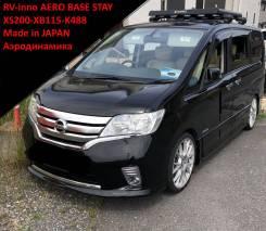 Багажник Аэродинамика RV-inno AERO BASE XS200 K488 Nissan Serena C27