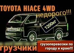 Грузовой микроавтобус/Грузоперевозки/фургон/переезды/офис/квартира/дач