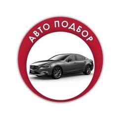 Автоподбор, помощь при покупке Авто, комплексная диагностика