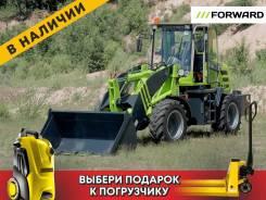 Forward 638ES, 2021