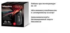 Сигнализация Pandora DV90S Автозапуск, Брелок с ЖК дисплеем за 15 000!