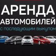 Аренда под выкуп любых авто от 3% до 5%