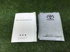 Инструкция по эксплуатации Toyota Camry SV43[AziaParts]305