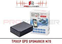 Трекер GPS Marker М70 Глонасс+GPS