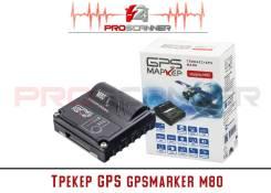 Трекер GPS Marker М80 Глонасс+GPS