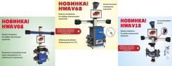 Стенд 3D развал-схождения HWAV08 Акция! Звоните! чтобы узнать цену!