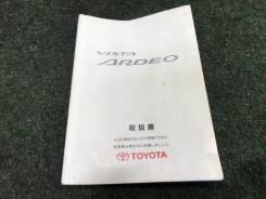 Инструкция по эксплуатации Toyota Vista Ardeo ZZV50 [AziaParts]435