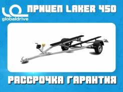 Прицеп Laker Smart Trailer 450 Кредит/Рассрочка/Гарантия