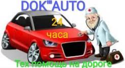 """DoK""""Auto . Автоэлектрик, Техпомощь, Вскрытие авто, Запуск авто. Выезд.24/7"""