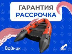 """Лодка РИБ (RIB) Буревестник """"Скаут 380"""", оранжевый-черный"""