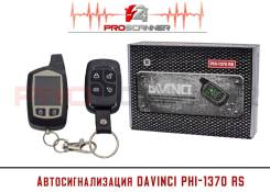Автосигнализация Davinci PHI-1370 RS (с автозапуском)