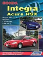Книга-руководство Honda Integra dc5/Acura RSX