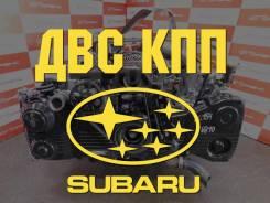 Контрактные ДВС и АКПП Subaru   Установка   Гарантия в Новосибирске