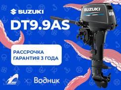 Мотор лодочный Suzuki DT9.9AS