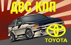 Контрактные ДВС и АКПП Toyota из Японии | Установка | Гарантия